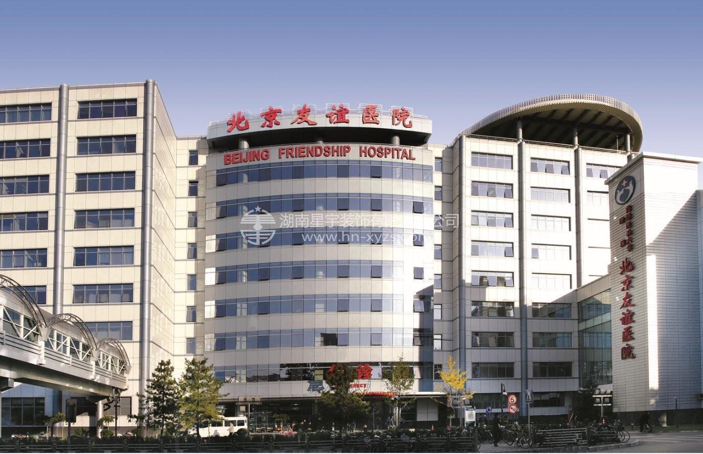 北京友誼醫院綜合樓