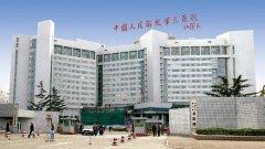 解放軍總醫院門急診綜合樓